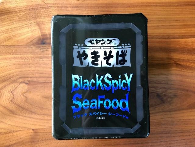 【激辛レポ】ペヤング「ブラックスパイシー やきそば シーフード味」はブラックペッパーが超刺激的! 海鮮系の塩味と抜群にハマるよ