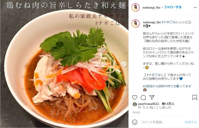 【わたナギ】ナギサさんが作る料理が完全に「飯テロ」! レシピを『私の家政夫ナギサさん』公式インスタで公開中だよ~!