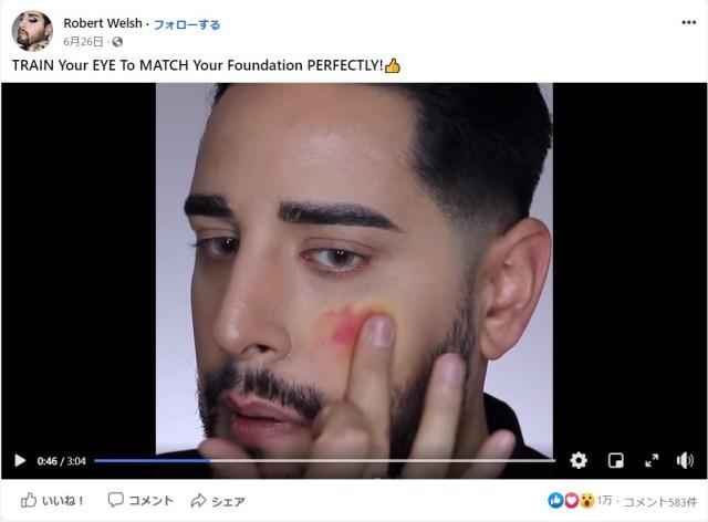 リップパレットで自分の肌色を作る!?   プロによるメイクアップ動画が超参考になります