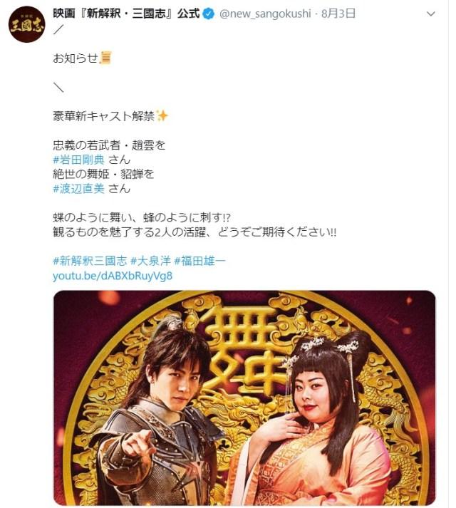 渡辺直美が福田雄一の『新解釈・三國志』に出演!「伝説の美女役なのに勘違いして怪力の張飛役のセリフ覚えてた」