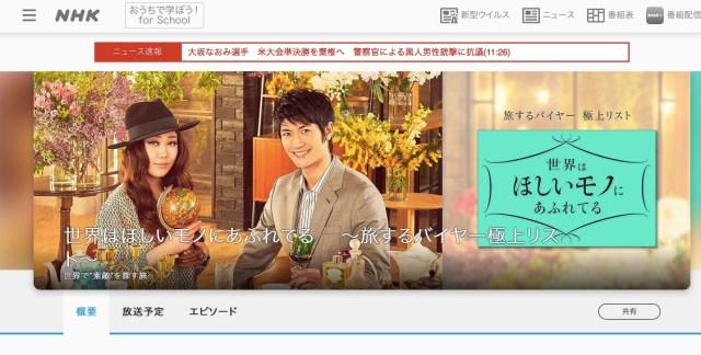 三浦春馬さんMCの「世界はほしいモノにあふれてる」最後の出演回が放送 / 笑顔とときめきに満ちた素敵な番組です