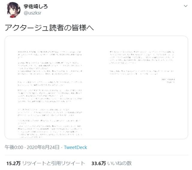 原作者逮捕で連載終了の『アクタージュ』作画の宇佐崎しろがツイート「被害者の重圧になることは絶対に避けるべき」