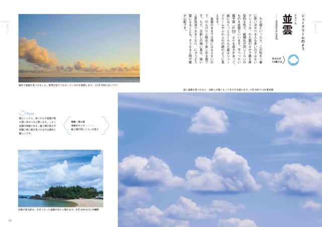 見上げた空が特別な風景に変わる…『ときめく雲図鑑』は空と雲の名前に詳しくなれるロマンチックな一冊