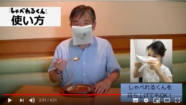 サイゼリヤが食事用マスク「しゃべれるくん」の使用動画を公開! 部長自らお茶目にコツを教えてくれます