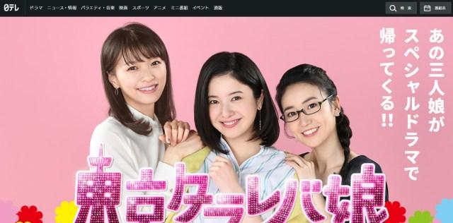 タラレバ娘たちの3年後を描く『東京タラレバ娘 2020』が放送決定! 松下洸平が新恋人役でなんだか波乱の予感です