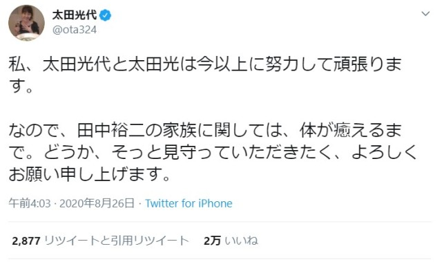 太田光代の優しくも力強いツイートに胸を打たれる… 爆笑問題・田中の自宅待機で「そっと見守って」と呼びかけ
