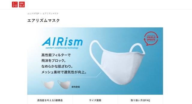 ユニクロの「エアリズムマスク」リニューアルするってよ! メッシュ素材を使って通気性アップ&新色も加わります