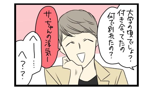 【夜の4コマ部屋 プレイバック】連載再開前のおさらい / サチコと神ねこ様 / wako先生