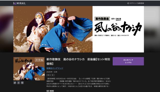 あの「ナウシカ歌舞伎」を歌舞伎のオンデマンド配信で観てみた! 夢のフュージョンに感動するも合計6時間半のヘビー級の濃さに震えた…!