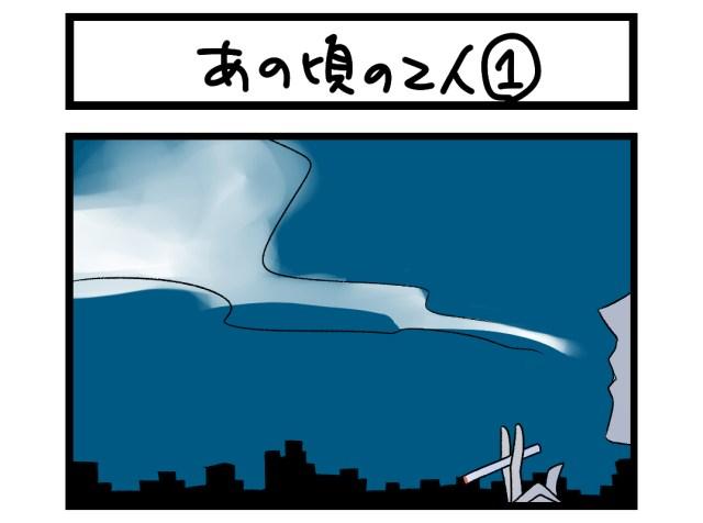 【夜の4コマ部屋】あの頃の2人 1 / サチコと神ねこ様 第1383回 / wako先生