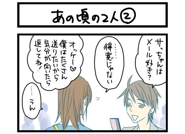 【夜の4コマ部屋】あの頃の2人 2 / サチコと神ねこ様 第1384回 / wako先生