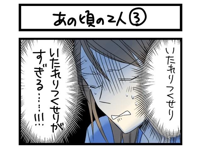 【夜の4コマ部屋】あの頃の2人 3 / サチコと神ねこ様 第1385回 / wako先生