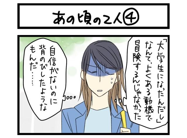 【夜の4コマ部屋】あの頃の2人 4 / サチコと神ねこ様 第1386回 / wako先生