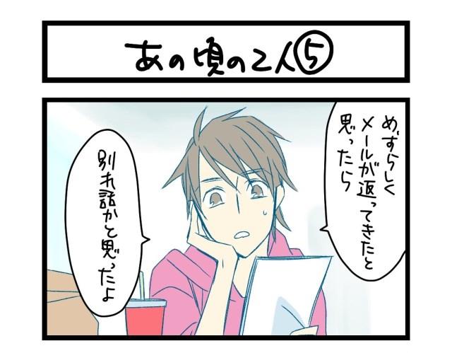 【夜の4コマ部屋】あの頃の2人 5 / サチコと神ねこ様 第1387回 / wako先生