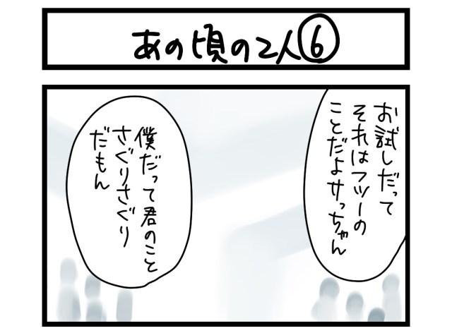 【夜の4コマ部屋】あの頃の2人 6 / サチコと神ねこ様 第1388回 / wako先生