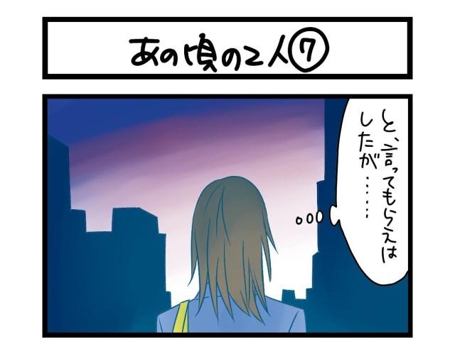 【夜の4コマ部屋】あの頃の2人 7 / サチコと神ねこ様 第1389回 / wako先生