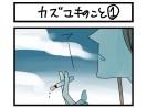 カズユキのこと 1 扉絵