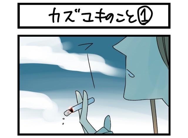 【夜の4コマ部屋】カズユキのこと 1 / サチコと神ねこ様 第1390回 / wako先生