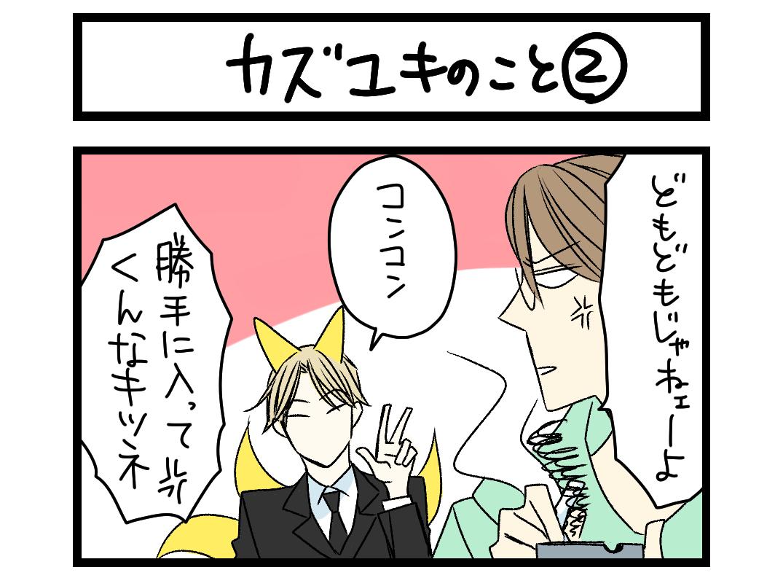 カズユキのこと 2 扉絵