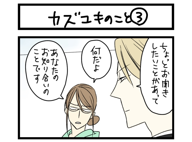 【夜の4コマ部屋】カズユキのこと 3 / サチコと神ねこ様 第1392回 / wako先生