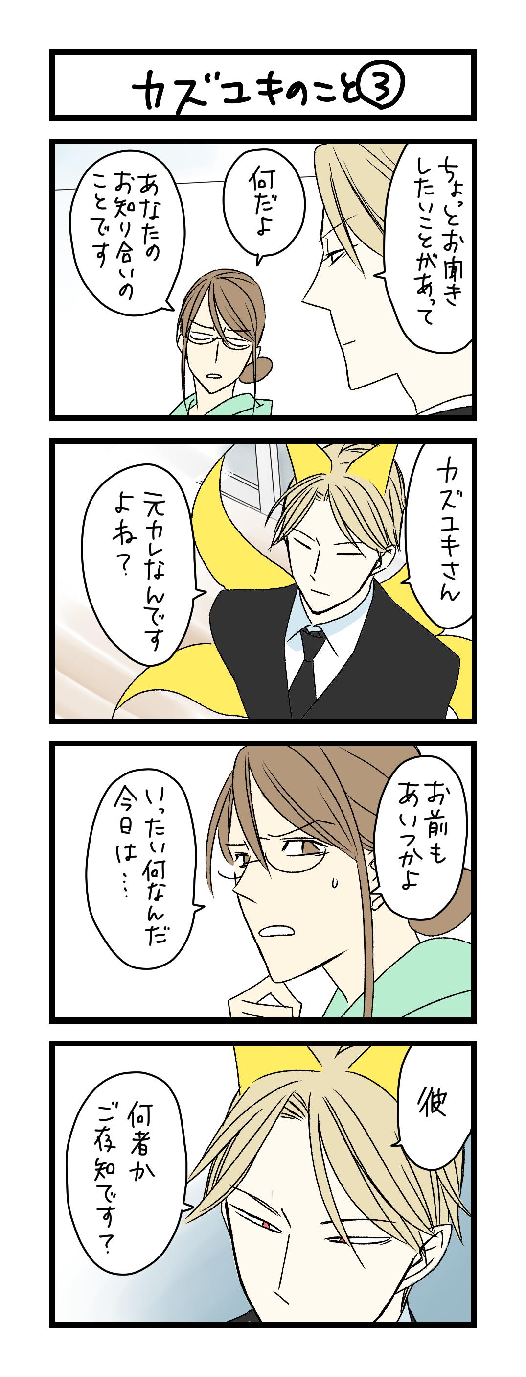 カズユキのこと 3