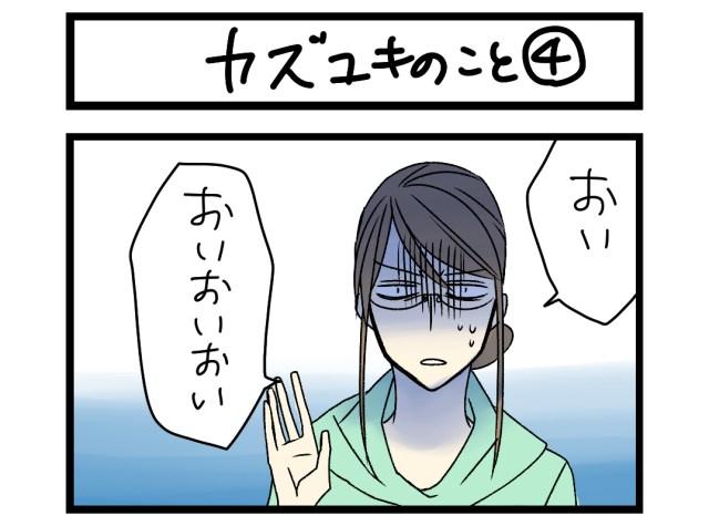 【夜の4コマ部屋】カズユキのこと 4 / サチコと神ねこ様 第1393回 / wako先生