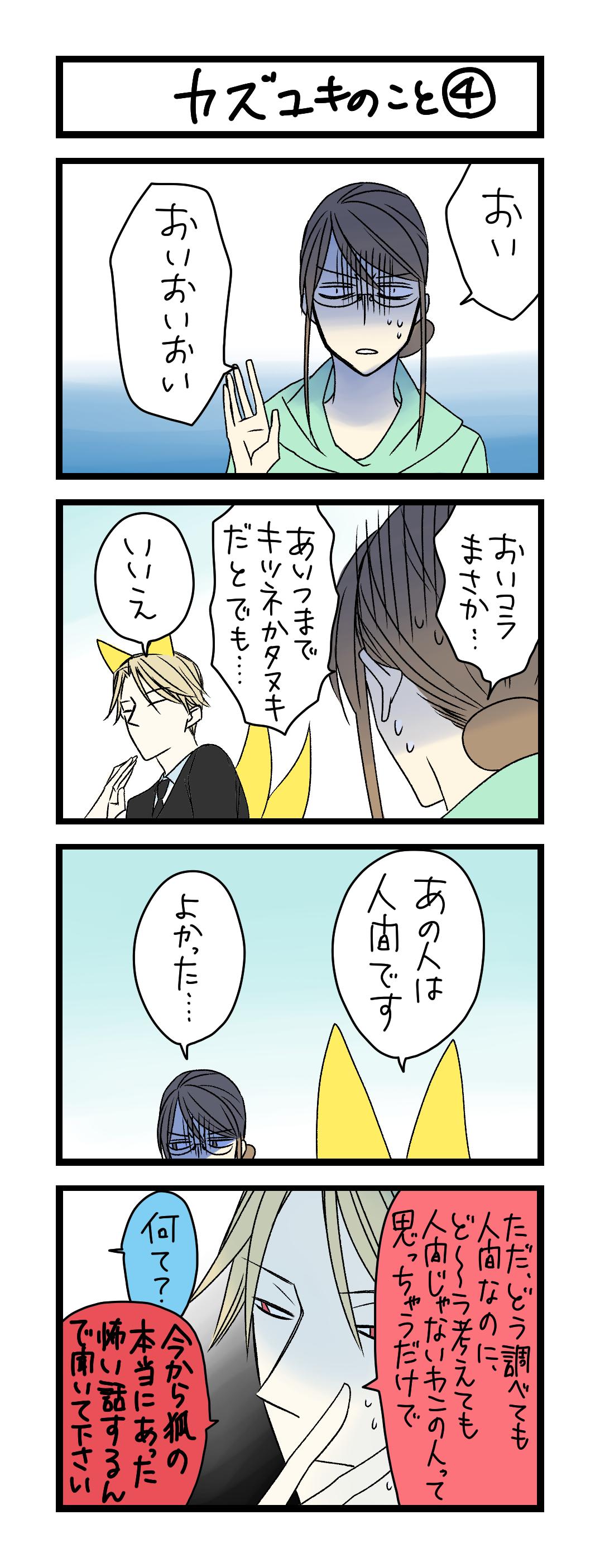 カズユキのこと 4