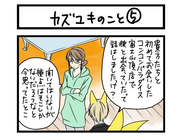 【夜の4コマ部屋】カズユキのこと 5 / サチコと神ねこ様 第1394回 / wako先生