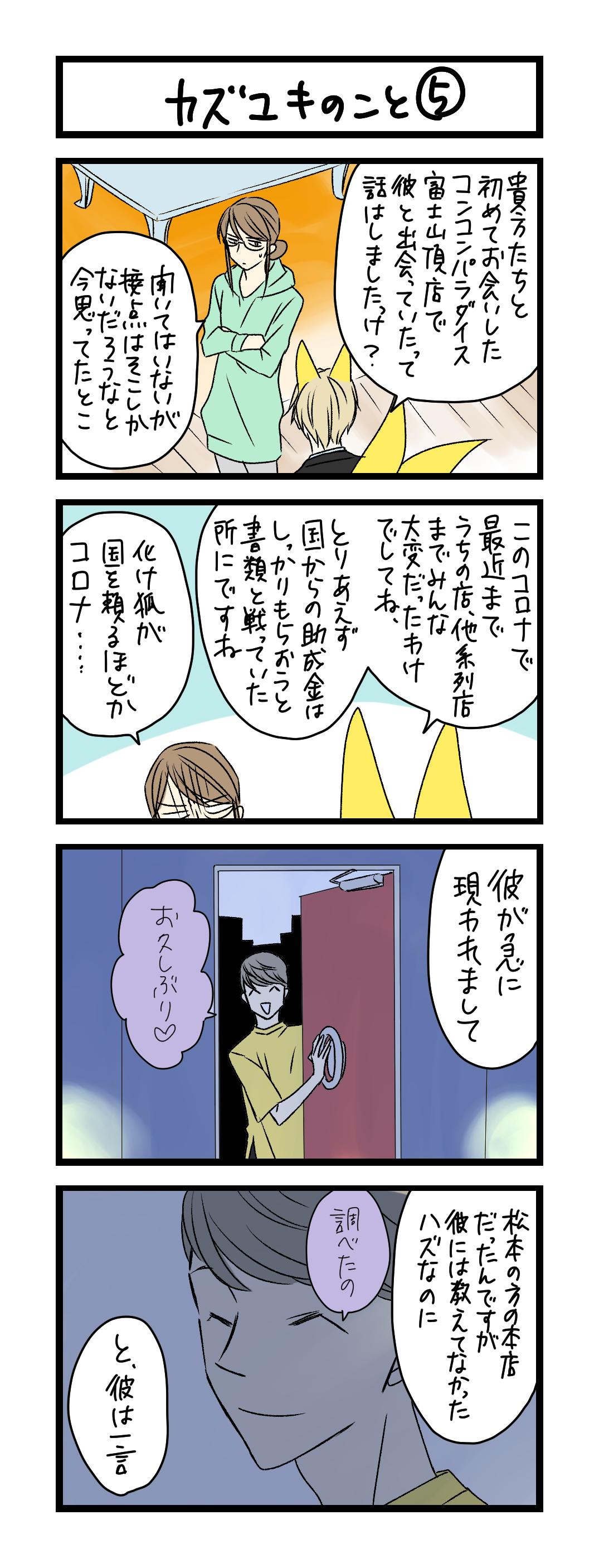 カズユキのこと 5