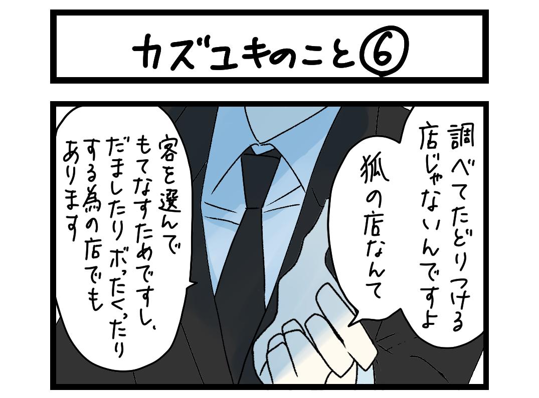 カズユキのこと 6 扉絵