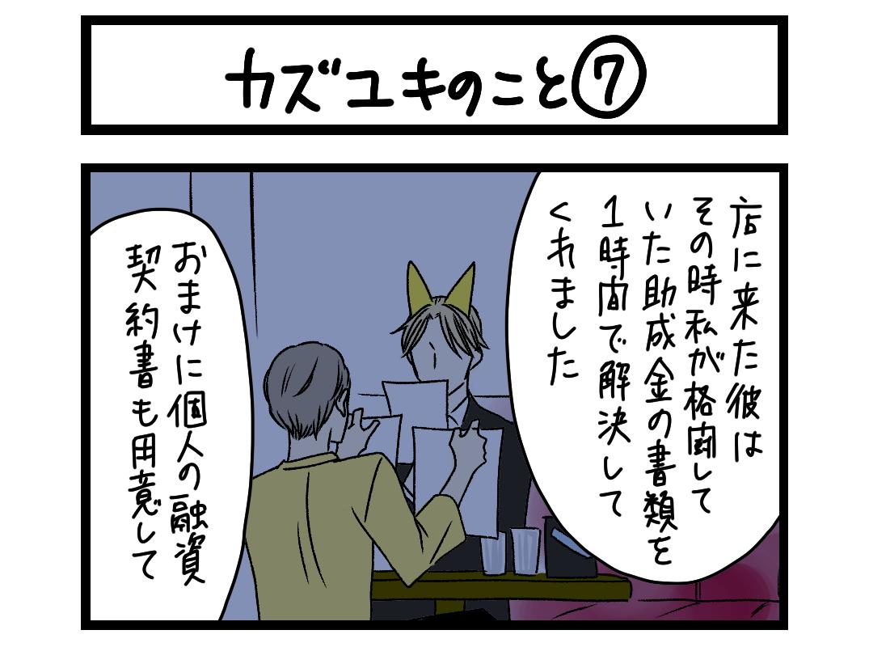 カズユキのこと 7 扉絵