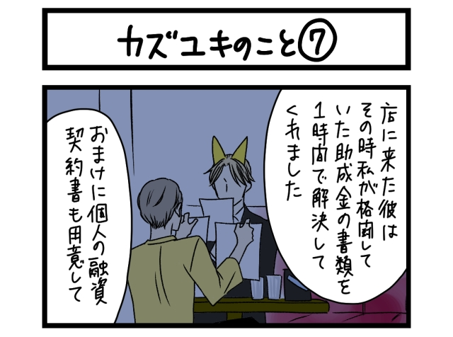 【夜の4コマ部屋】カズユキのこと 7 / サチコと神ねこ様 第1396回 / wako先生