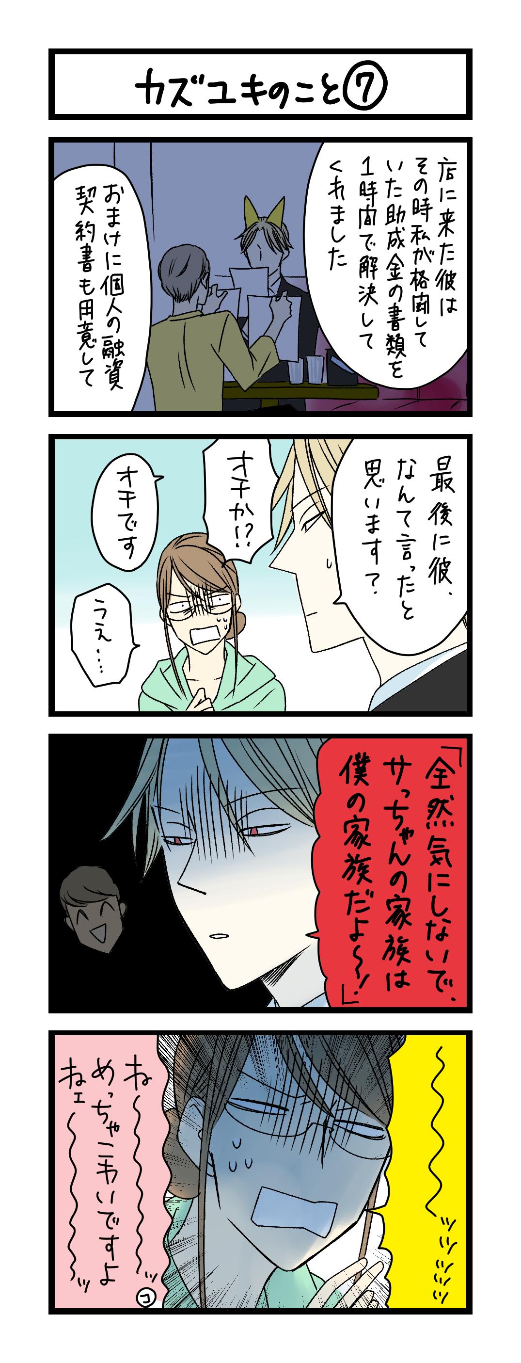 カズユキのこと 7