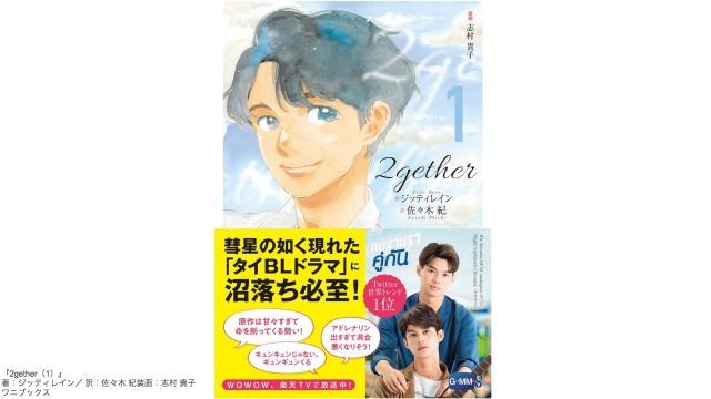 人気タイBLドラマ『2gether』原作小説が発売されるよ〜!表紙は志村貴子描き下ろし&ドラマにはないエピソードも