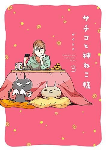 『サチコと神ねこ様』コミックス3巻 Amazonで販売中です
