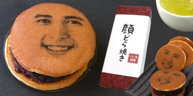 ギョッ…どらやきに人の顔がプリントされてるーっ!! 写真を送って作る「顔どらやき」のインパクトが強烈すぎる!