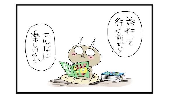 【夜の4コマ部屋 プレイバック】福島旅行~準備編~ / サチコと神ねこ様 / wako先生