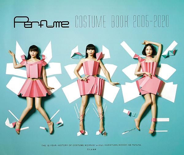 Perfume初の「衣装本」が発売! メジャーデビューから現在まで250種類を超える衣装を収録しているよ~!