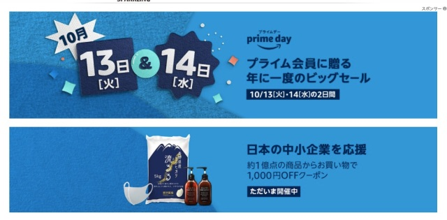 今年も「Amazonプライムデー」を10月13・14日に開催! 1000円分のクーポンがもらえる先行キャンペーンを実施中だよ