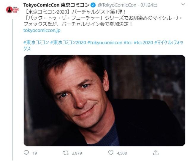マイケル・J・フォックスが「東京コミコン2020」にやってくる~!  バーチャルサイン会に登場するんだって