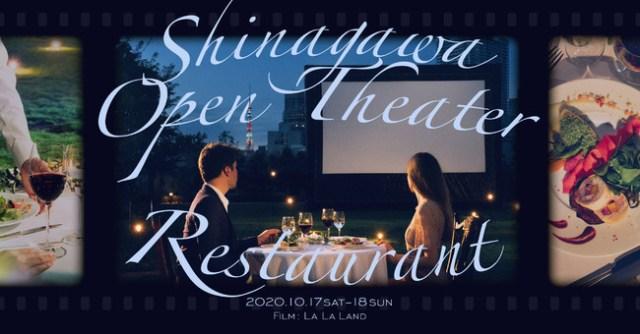 野外で映画×ディナーを楽しめる「品川オープンシアターレストラン」が開催! 『ラ・ラ・ランド』の世界観をディナーでも演出