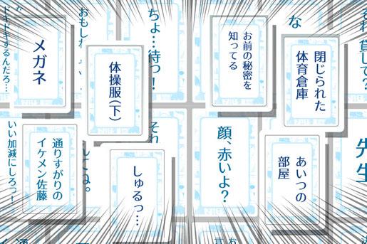 即興でBLを完成させるカードゲーム「みんなでメイキングBL」で妄想が捗る予感!  選んだカードから尊き世界を創り出せるか…