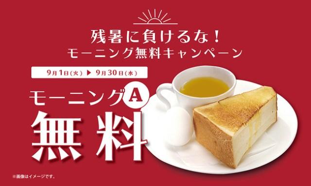 ルノアール各店舗で「モーニング無料キャンペーン」やってるよ~! トーストのほかにゆで卵やスープもついて豪華です
