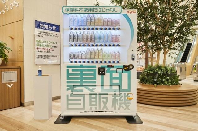原材料や成分表示だけでドリンクを選ぶ「裏面自販機」が静岡限定で登場!? 買う理由は見た目じゃなくて「中身」です
