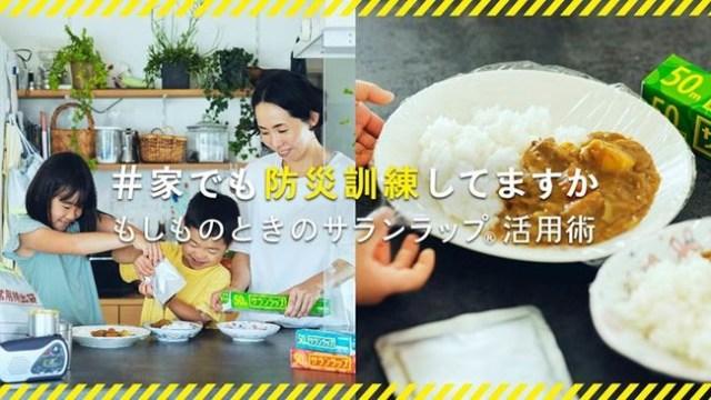 【台風防災】サランラップはいざというとき便利! 手袋や紐、食器用スポンジ、防寒と災害時の活用方法を紹介しています