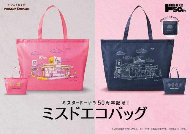 【50周年記念】ミスドの1号店をデザインした「ミスドエコバッグ」が限定発売されるよ~! たたむとドーナツのデザインに♪