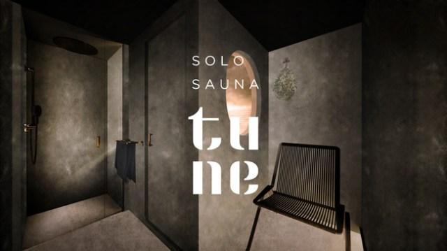 完全個室でサウナを独占できる「ソロサウナtune」が神楽坂にオープン! セルフロウリュ仕放題で好きな音楽もかけられるよ