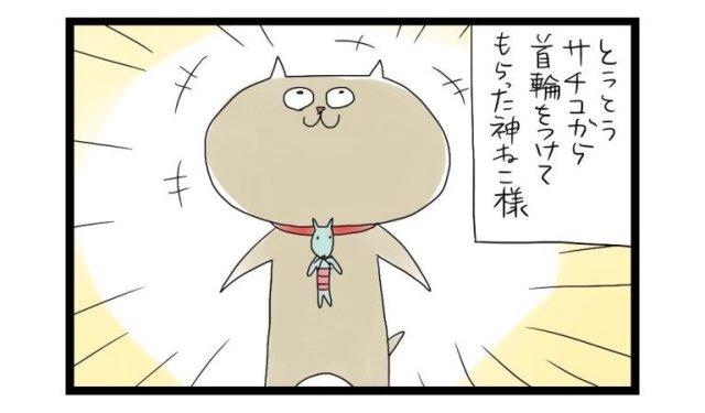【夜の4コマ部屋 プレイバック】神ねこの首輪って…?  / サチコと神ねこ様 / wako先生