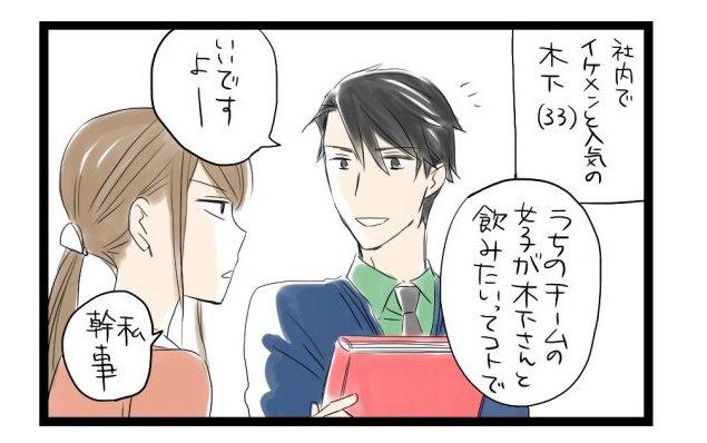 【夜の4コマ部屋 プレイバック】初登場セレクション その1  / サチコと神ねこ様 / wako先生
