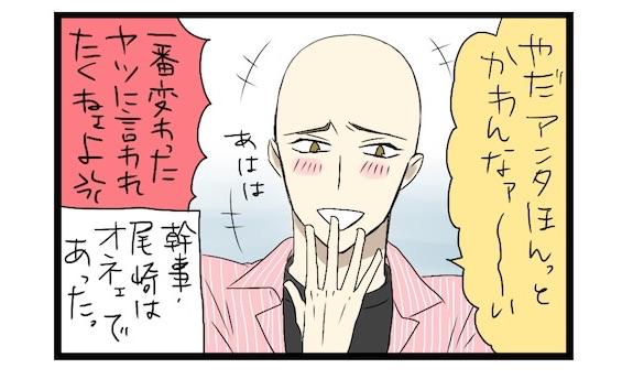 【夜の4コマ部屋 プレイバック】初登場セレクション その2 / サチコと神ねこ様 / wako先生